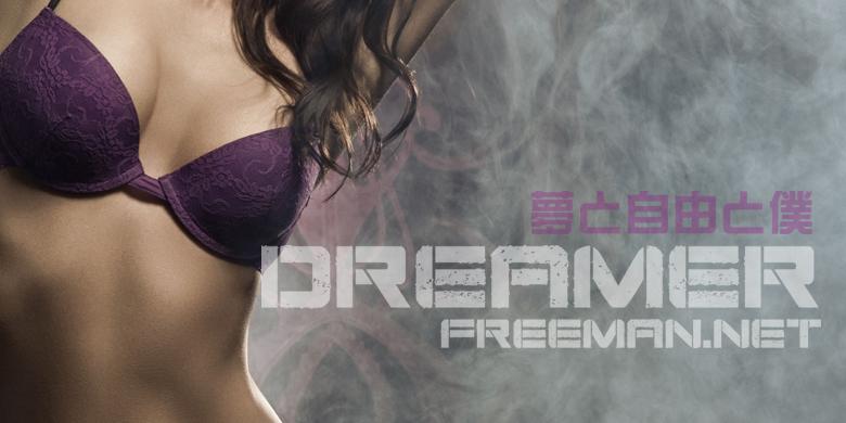 夢と自由と僕「運営者情報」