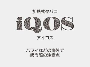 『iQOS(アイコス)』をハワイなどの海外で吸う際の注意点