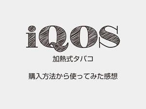 『iQOS(アイコス)』のクーポンを使った購入方法と感想!