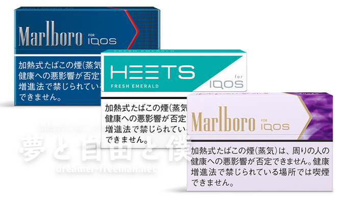 アイコスのたばこスティックは全24種類【2021年3月更新】