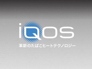 『iQOS(アイコス)』8月以降の購入方法とキャンペーン詳細