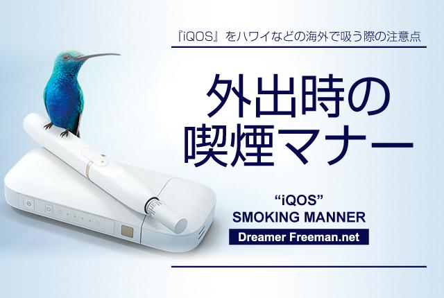 外出時にアイコスを吸う際の喫煙マナー