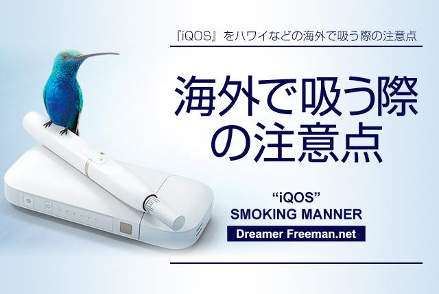 アイコスをハワイなどの海外で吸う際の注意点