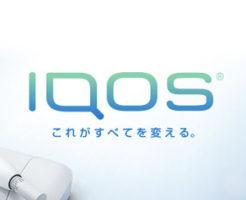 iQOS(アイコス)