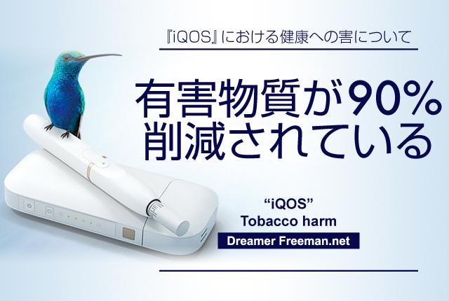 アイコスは有害物質が90%カットされている