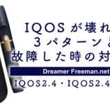 アイコスが壊れる3パターンと故障した時の対処法【IQOS2.4・2.4PLUS】