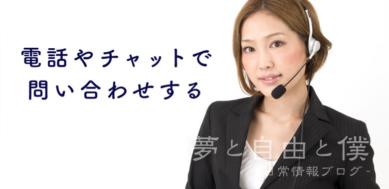 電話やチャットでIQOSのカスタマーサポートに問い合わせる