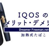 発売初期から愛用している僕が「IQOSのメリットやデメリット」を語るよ