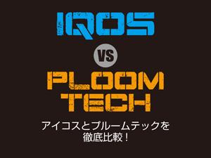『iQOS(アイコス)vsプルームテック』加熱式タバコ徹底比較!