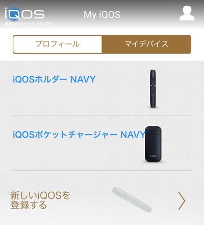 iqosアイコス製品登録