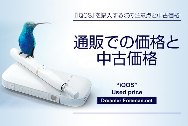 アイコスをインターネット通販で購入した場合の価格と中古価格