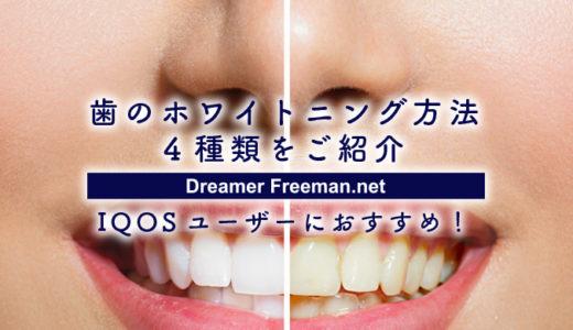 IQOSユーザーにおすすめの【歯のホワイトニング方法】4種類をご紹介!