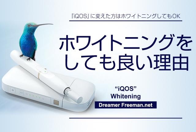 アイコスを吸っている方が歯のホワイトニングをしても良い理由