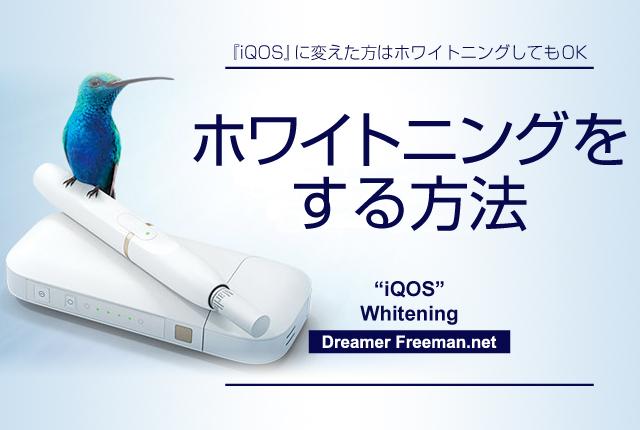歯のホワイトニングをする方法