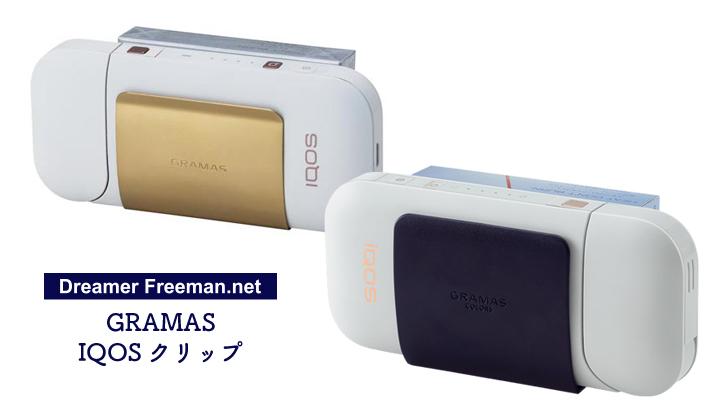 おすすめのIQOSケース-GRAMASアイコスクリップ
