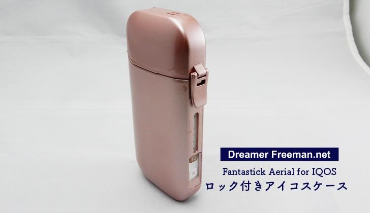 おすすめのIQOSケース-エアリアル