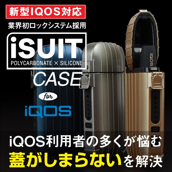 アイコスケース「iSUIT」留め具付き