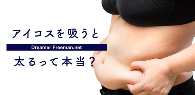 アイコスを吸い続けると「太る」噂は本当か!?体重増加の原因は?