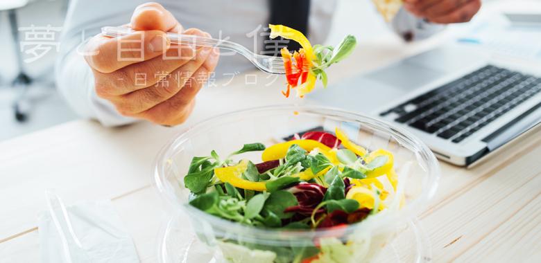 「食事制限」をして食生活を改善させる