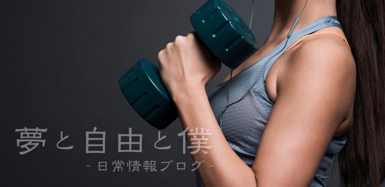 適度の運動をして、健康を維持する