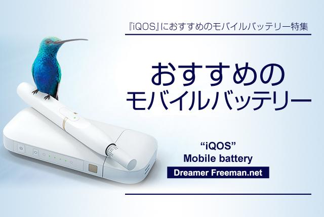 アイコスにおすすめのモバイルバッテリー