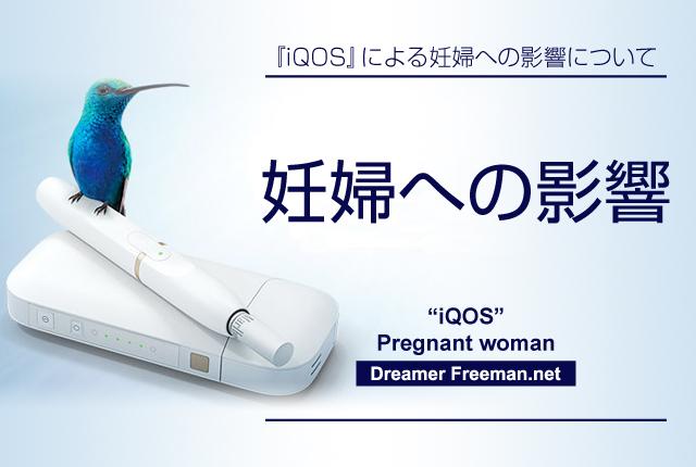 妊娠している妊婦がアイコスを吸った場合の影響