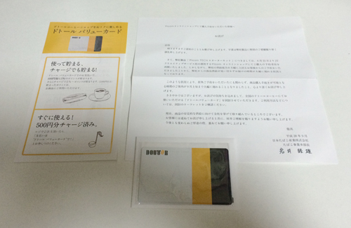 ploomtechプルームテックからのお詫びドトールコーヒー500円分