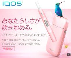 iQOS(アイコス)ロゼピンク