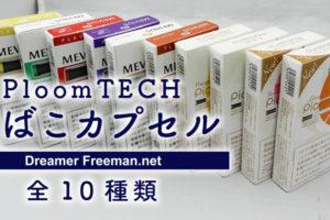 プルームテックのたばこカプセル(カートリッジ)は全10種類!おすすめの味は?