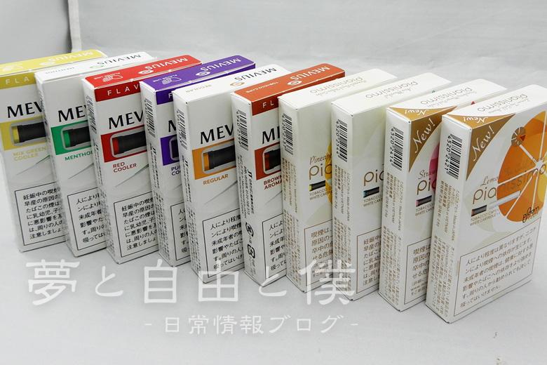プルームテックにおけるたばこカプセルの種類と味のレビュー
