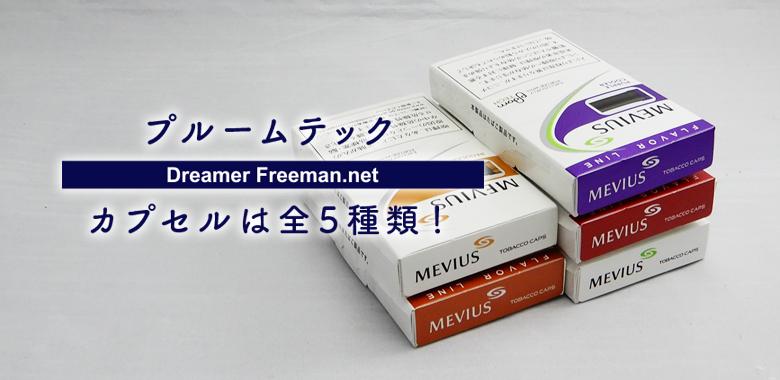 プルームテックのたばこカプセル(カートリッジ)は全5種類!おすすめの味は?