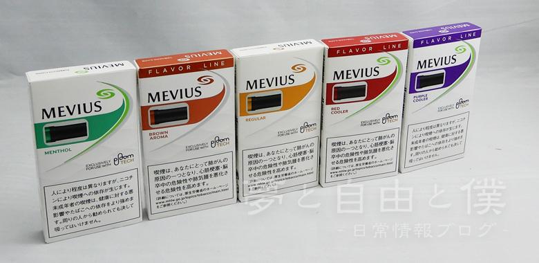 たばこカプセルの種類と味のレビュー