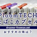 プルームテックのたばこカプセル(カートリッジ)は全9種類!おすすめの味は?