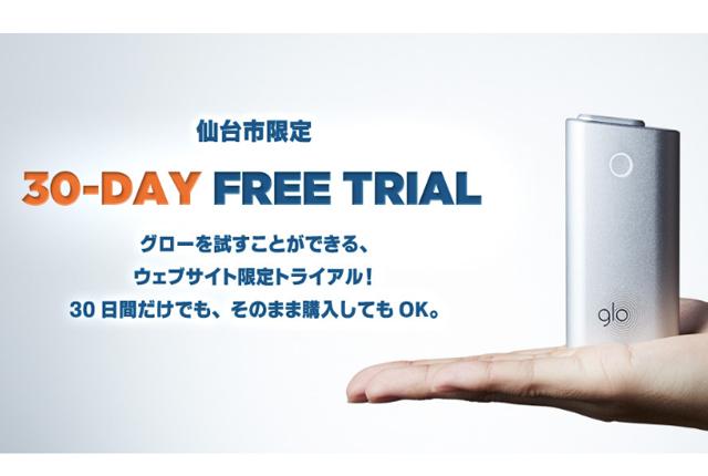 glo(グロー)30日間無料トライアル