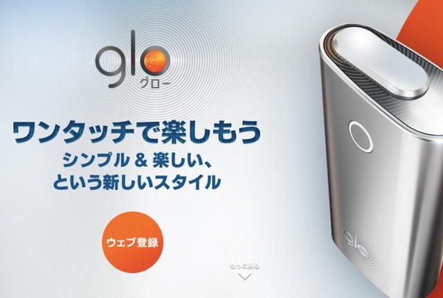 glo(グロー)公式サイトオープン