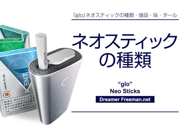 glo(グロー)ネオスティックの種類、値段、味、タールについて
