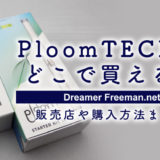 PloomTECH(プルームテック)はどこで買える?販売店や購入方法まとめ