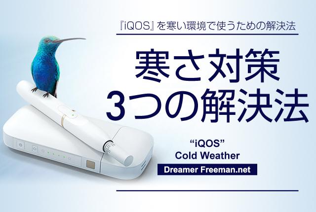 アイコスの寒さ対策3つの解決法