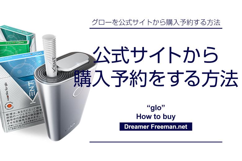 グロー公式サイトから購入予約をする方法