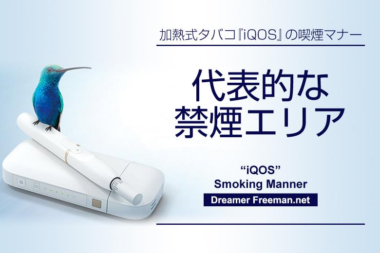 2017年代表的な禁煙エリア