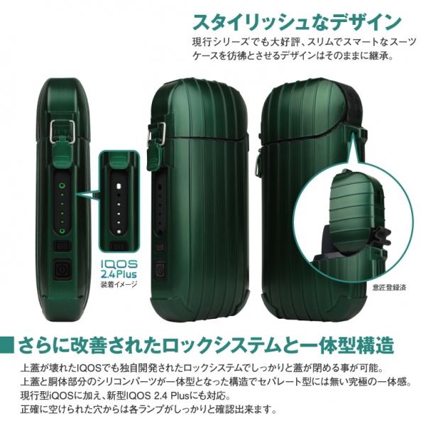アイコスケース「iSUIT」フォレストグリーン2