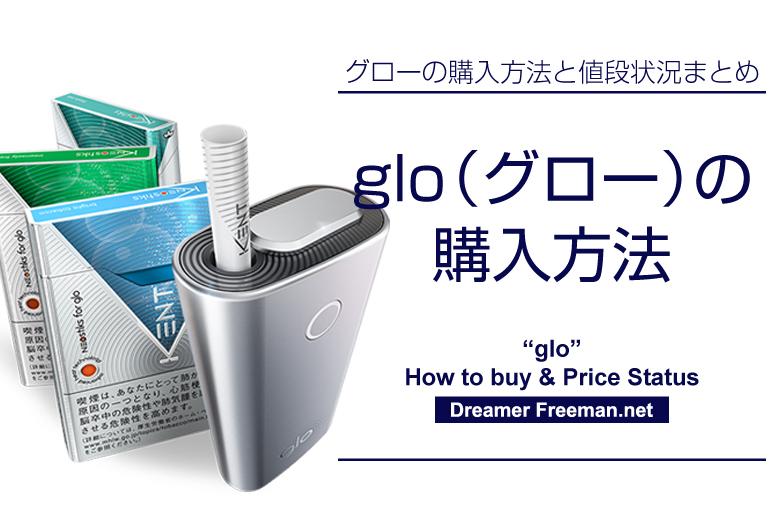 加熱式タバコ「glo(グロー)」の購入方法