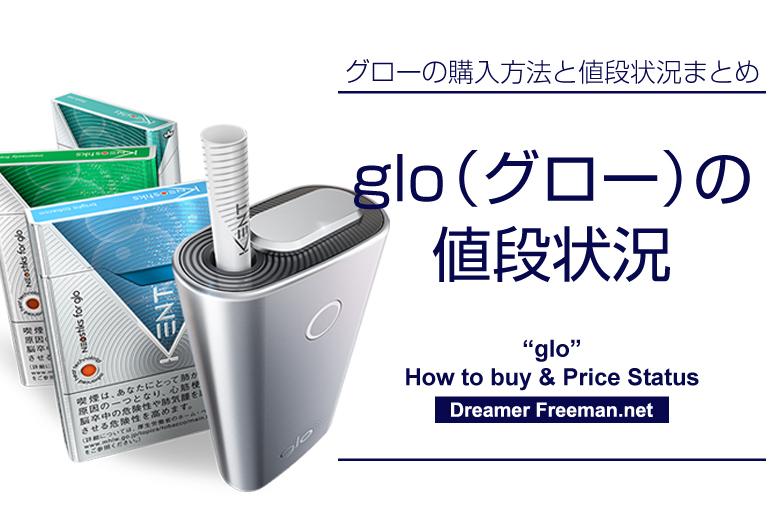加熱式タバコ「glo(グロー)」の値段状況