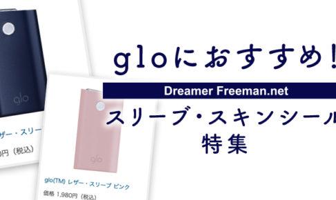 glo(グロー)におすすめのスキンシール・デザインスリーブ特集