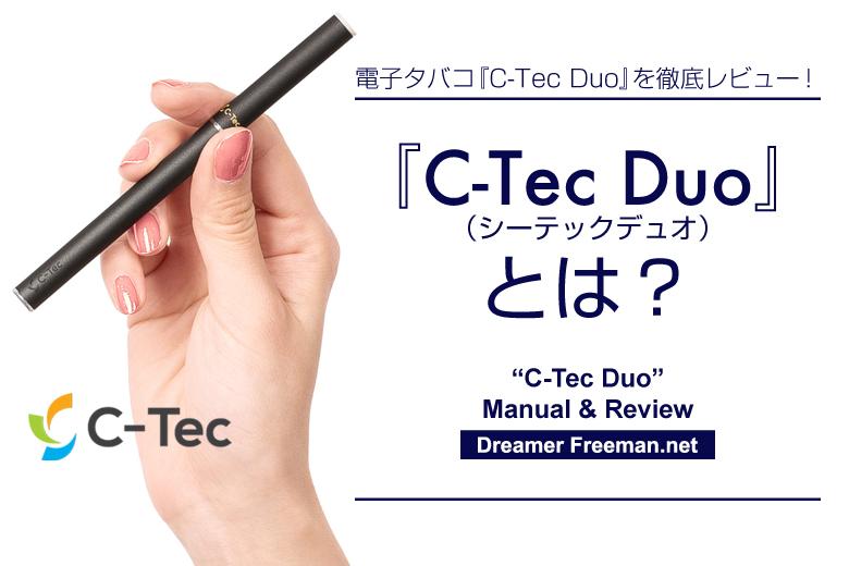 『C-Tec Duo(シーテックデュオ)』とは?