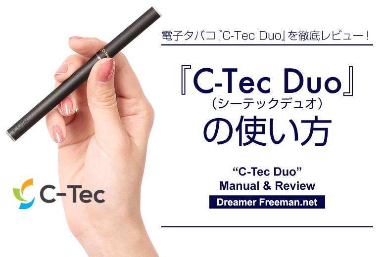 『C-Tec Duo(シーテックデュオ)』の使い方