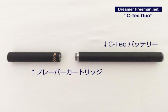 『C-Tec Duo(シーテックデュオ)』画像4