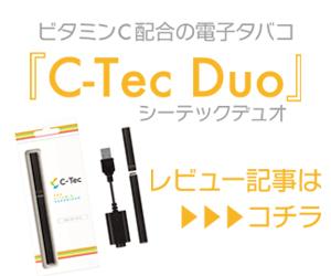 ニコチンレス&ビタミン配合の電子タバコ「C-Tec Duo」のレビュー記事