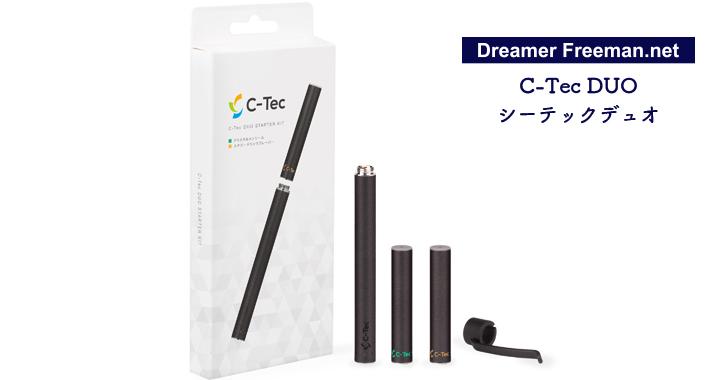 電子タバコ「C-TecDUO(シーテックデュオ)」を徹底レビュー!