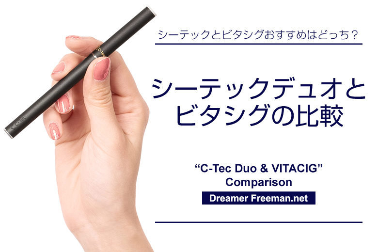 「C-Tec Duo(シーテックデュオ)」と「VITACIG(ビタシグ)」の特徴